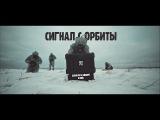 Белая Кость (Айсберг), Dj Chell - Сигнал с орбиты