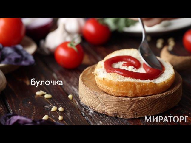 Бургер в итальянском стиле