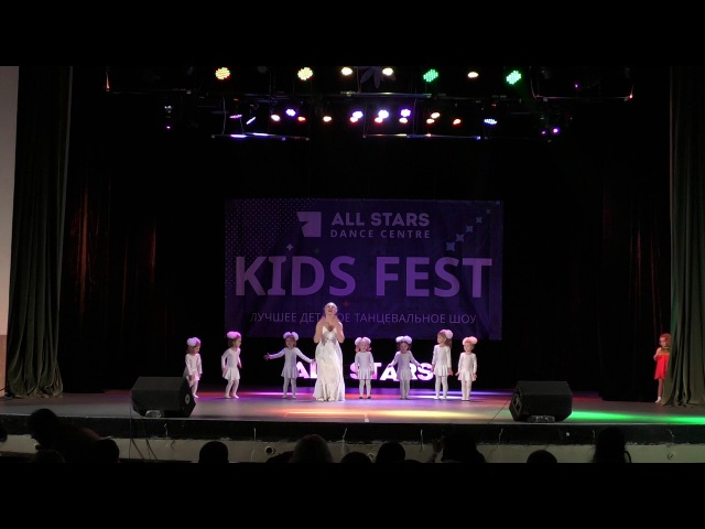 Kids Fest Mini Stars by Ковалева Ирина All Stars Dance Centre 2017