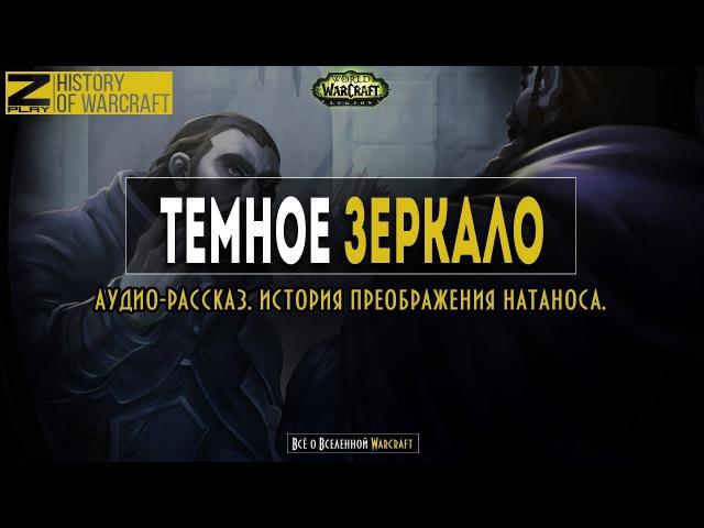 WarCraft | Видео-рассказ: Темное Зеркало [ZAGG]