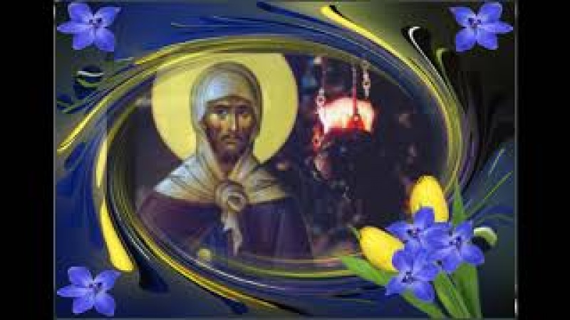 «Слезное моление в понедельник вечером» Преподобного Ефрема Сирина