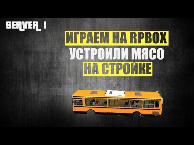 ИГРАЕМ НА RPBOX 2 - ЗАМЕС НА СТРОЙКЕ