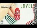 Дизайн ногтей гель-пастой Lovely Объемный дизайн