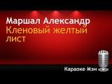 Маршал Александр - Кленовый желтый лист - Караоке Мэн