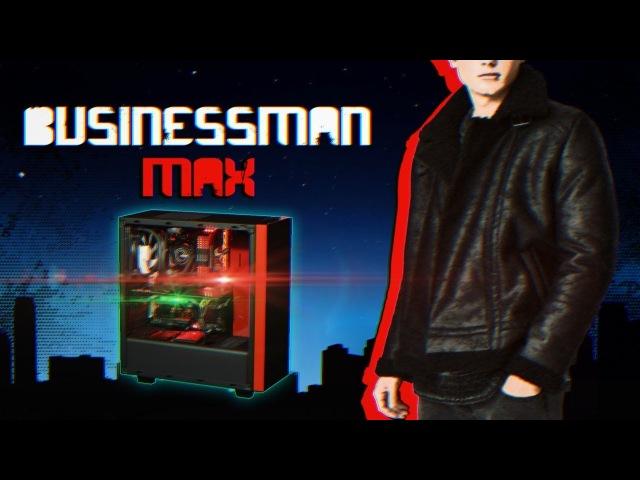 4 ядра 4 гига - Бизнесмен Макс 15