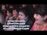 Ортик Султонов - Зокир Очилдиев - Эридан тепки оладигон аёллар номидан ёздим