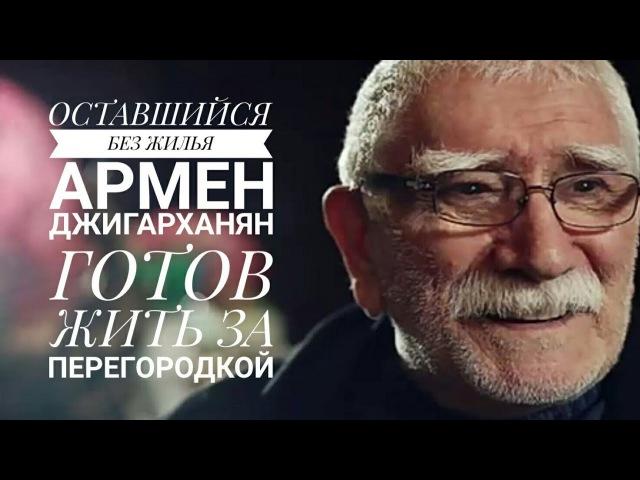 Оставшийся без жилья Армен Джигарханян готов жить за перегородкой!