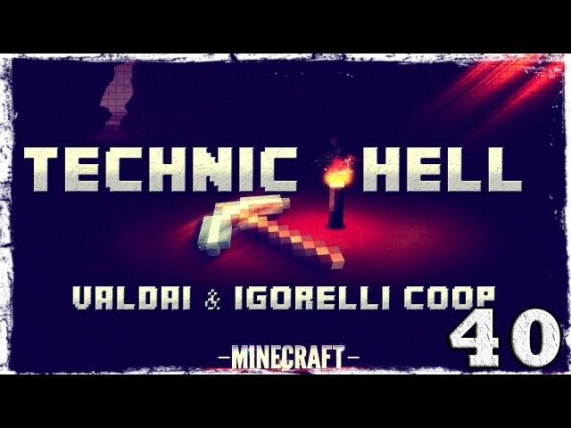 [Coop] Minecraft Technic Hell. Серия 40 Ледяная пещера гоблинов.