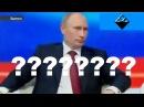Самый жесткий вопрос заданный Путину ! Журналистка отжигает !