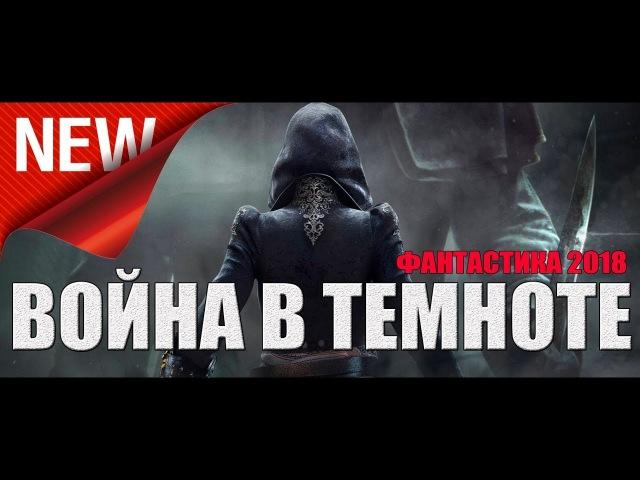 Офигенная Фантастика 2018 Самая долгожданная ВОЙНА В ТЕМНОТЕ фильмы 2018 новинки сериалы