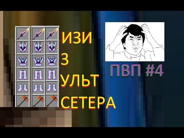 ИЗИ 3 УЛЬТ СЕТЕРА ПВП ШОУ НА MCHARD 5