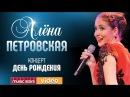 Алёна Петровская Концерт в День Рождения