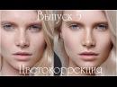 Выпуск 5 Цветокоррекция как настроить правильный цвет кожи
