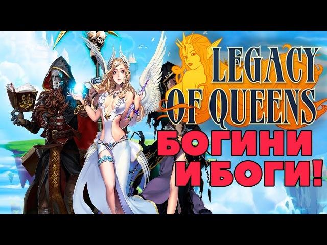 🔥СВЕЖЕНЬКАЯ ИГРА БОГОВ!🔥 Как начать играть в Legacy of Queens [Гайд]