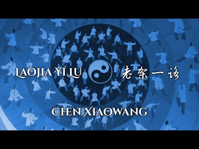 Chen Xiaowang - Laojia Yi Lu - Demonstrație