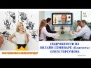 Олег Торсунов Как распознать свою природу?, онлайн-семинар Благость, 17.03.2018. д.1