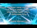 Андрей Шаповалов Имитаторы всегда приводят людей к себе и собирают всех вокруг себя