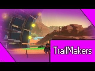 Я ухожу ухожу красиво :D|TrailMakers(Баги,очень много багов,приколы)