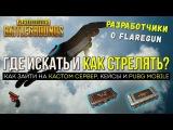 PUBG MOBILE, ТЕСТ РАКЕТНИЦЫ, КЕЙСЫ / PLAYERUNKNOWN'S BATTLEGROUNDS ( 17.03.2018 )