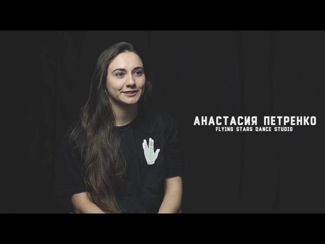 Интервью. Преподаватель FS dance studio (Minsk) - Петренко Анастасия (Jazz-Funk\Hip-Hop Choreo)