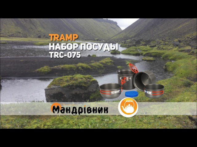 Набор посуды Tramp TRC 075