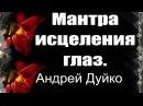 Мантра исцеления глаз. Андрей Дуйко школа Кайлас