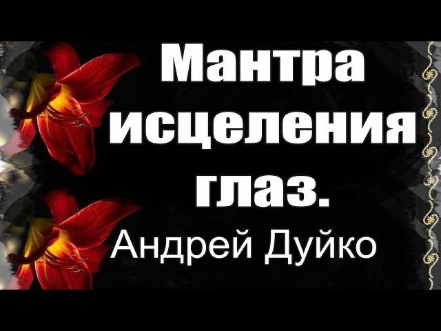 ✨Мантра исцеления глаз. Андрей Дуйко школа Кайлас I ОМ ХЭН ПУН ПУН СОХА