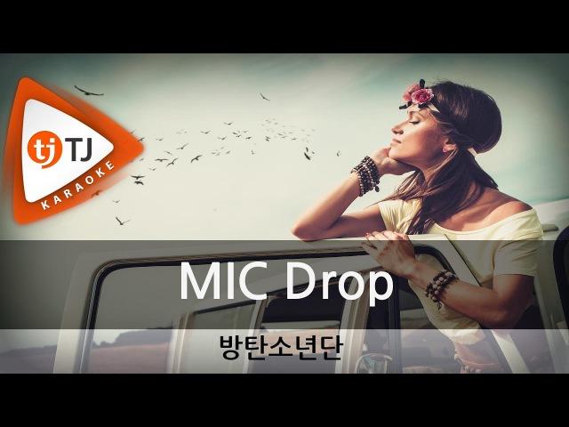 [TJ노래방] MIC Drop - 방탄소년단(BTS) / TJ Karaoke