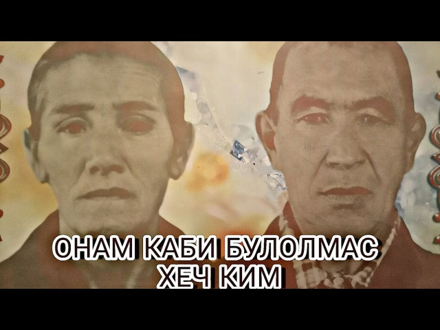 ОНАМ КАБИ БУЛОЛМАС ХЕЧ КИМ