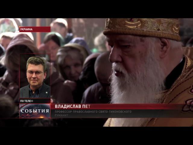 Лживое письмо расстриги и предателя Филарета (Денисенко) в адрес РПЦ