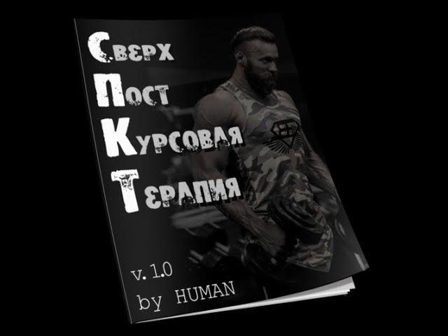 Сверх Пост Курсовая Терапия / СПКТ / v. 1.0