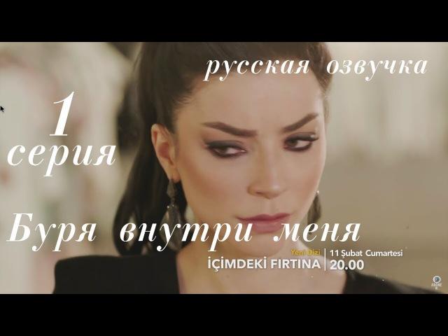 Буря внутри меня 1 серия ( Русская озвучка )