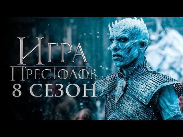 Игра престолов 8 сезон [Обзор] [Трейлер 2 на русском]