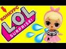 Распаковка сюрприза ЛОЛ / Короче говоря подделка / Куклы лол 2 серия