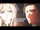 Аниме клип про любовь Лишь сказав прости меня совместно с Suteki