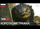 Ракка Rakka Короткометражка Русская озвучка Alexfilm 2017 Нил Бломкамп