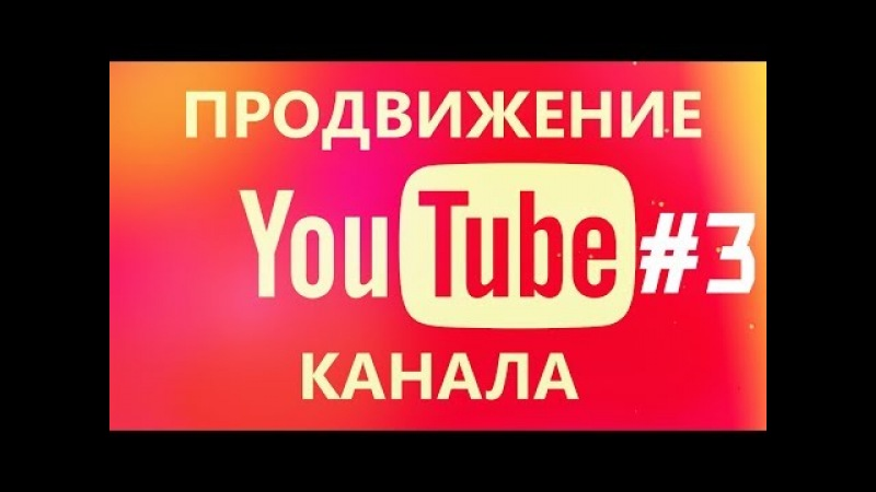 Продвижение на ЮТУБЕ 3 Удержание аудитории Youtube Заработок в интернете