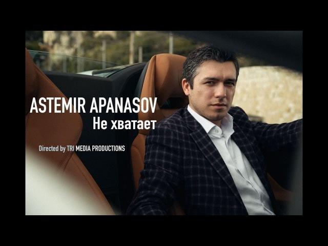 АСТЕМИР АПАНАСОВ - НЕ ХВАТАЕТ (ПРЕМЬЕРА 2018)