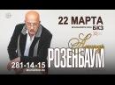 А. Розенбаум. Проморолик к концерту 22.03.18 в Красноярске