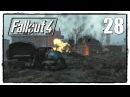 Fallout 4 Прохождение 28 МИНОМЕТНЫЙ ЗАЛП В ЩЕПКИ