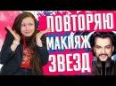 ПОВТОРЯЮ МАКИЯЖ ЗНАМЕНИТОСТЕЙ Marry Berry