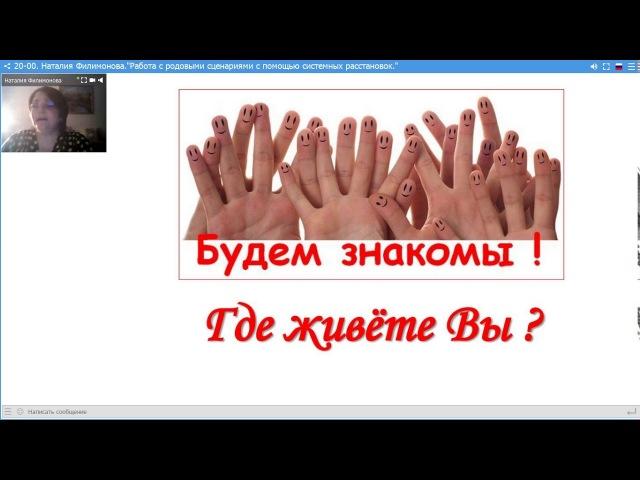 Наталия Филимонова.Работа с родовыми сценариями с помощью системных расстановок.15.03.18.