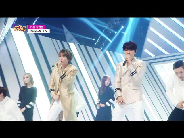 【TVPP】Super Junior DE - Growing Pains, 슈퍼주니어 디엔이 - 너는 나만큼 @Show Music Core
