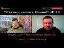 РИП № 29 24 05 2017 Свобода слова в современной России реальность или миф Revolver