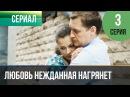 ▶️ Любовь нежданная нагрянет 3 серия Мелодрама Русские мелодрамы
