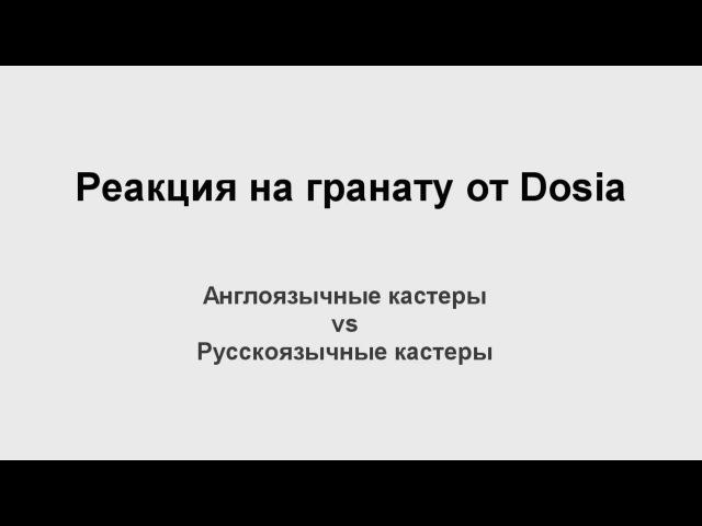 Реакция на гранату Dosia в финале Краков Мэйджор