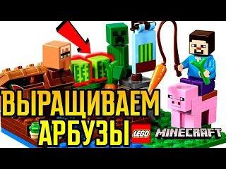 LEGO Minecraft Арбузная ферма 21138 и Бой в Подземелье 21139 Видео Обзор Лего Майнкрафт
