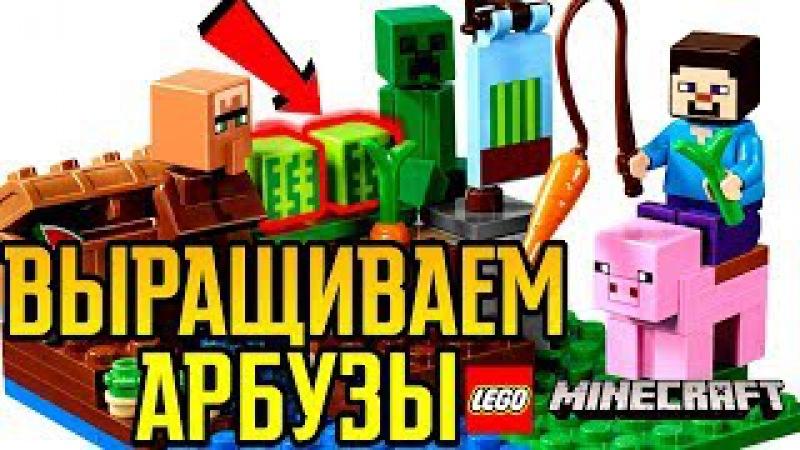 LEGO Minecraft Арбузная ферма 21138 и Бой в Подземелье 21139 Видео Обзор Лего Майнкрафт » Freewka.com - Смотреть онлайн в хорощем качестве