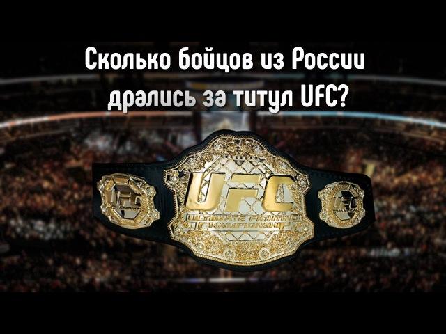Сколько бойцов из России дрались за титул UFC? |Али Багаутинов, Олег Тактаров, Игорь Зиновьев, Хабиб