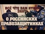 Всё, что вам нужно знать о российских правозащитниках (Романов Роман)